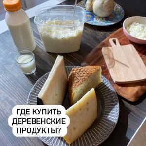 Где купить деревенские продукты?