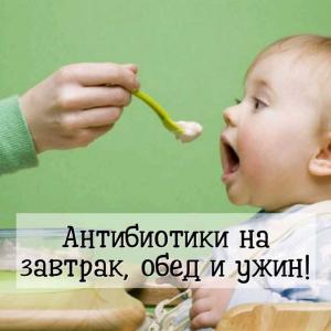 Антибиотики на завтрак, обед и ужин. Что едят наши дети?