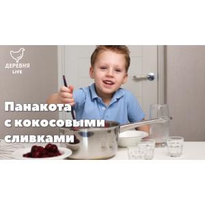 Десерт Пана-котта