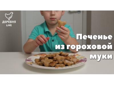 Печенье из гороховой муки