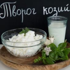 Творог из козьего молока 20%-22%, 300 гр.