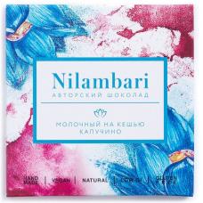 Шоколад Nilambari Молочный на кешью капучино, 65 гр.