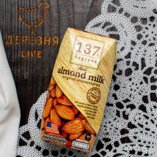 Миндальное молоко 137 degrees БЕЗ САХАРА 180 мл.