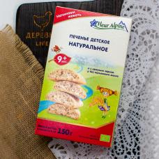 Печенье детское натуральное, +9 мес. Fleur Alpine, 150 гр.