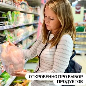 Про выбор продуктов