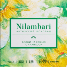 Шоколад Nilambari  белый на кешью с ананасом 65 гр