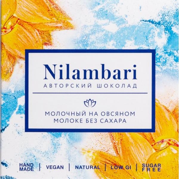 Шоколад Nilambari Молочный на овсяном молоке без сахара, 65 гр.