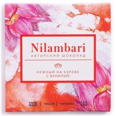 Шоколад Nilambari нежный на кэробе с ванилью, 65 гр.