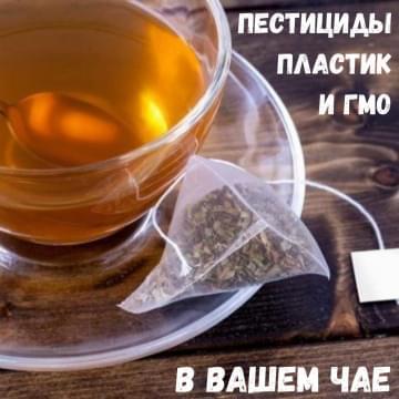 Пестициды, пластик и ГМО. Что содержится в чае?